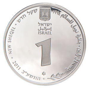 2011 Israel Yitzhak Rabin Proof-like Silver 1 NIS (w/ box & coa)