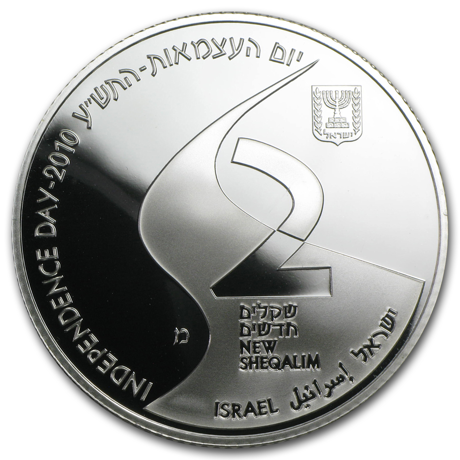 2010 Israel Silver 2 NIS National Trail Proof (w/Box & COA)