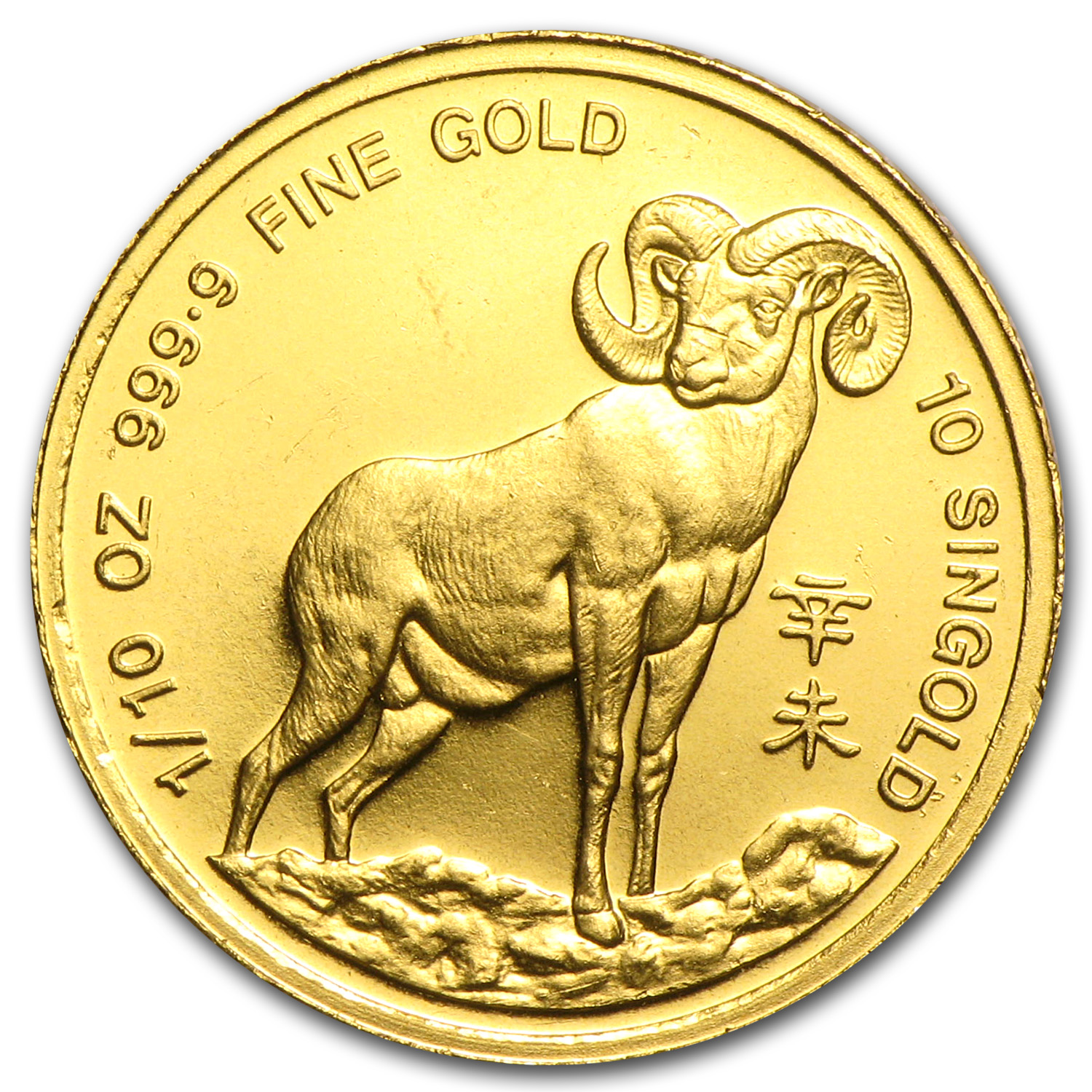 1991 Singapore 1/10 oz Proof Gold 10 Singold Ram