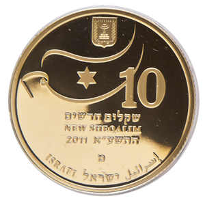 2011 Israel 1/2 oz Gold Gymnastics Proof (w/Box and COA)