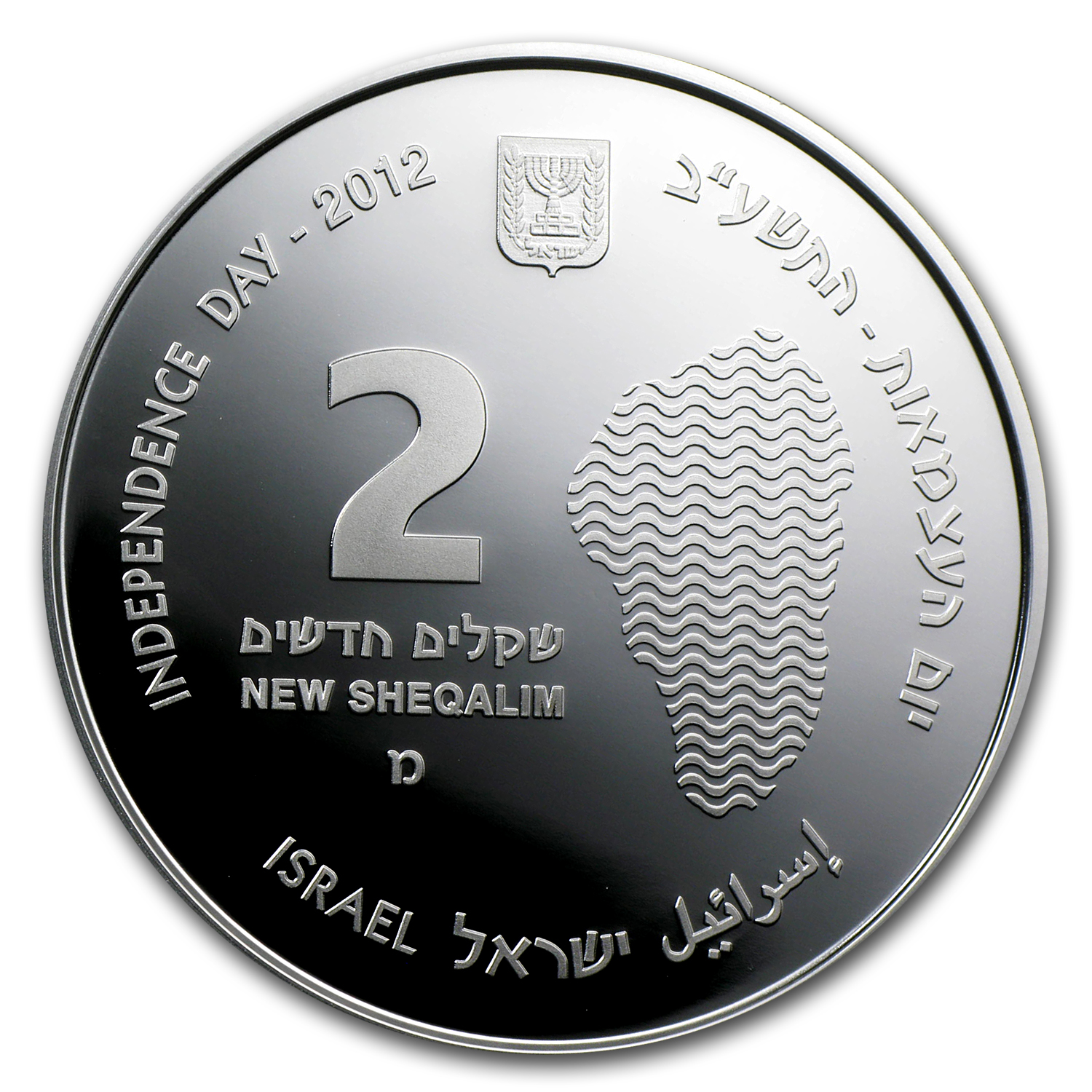 2012 Israel Silver 2 NIS Sea of Galilee Proof (w/Box & COA)