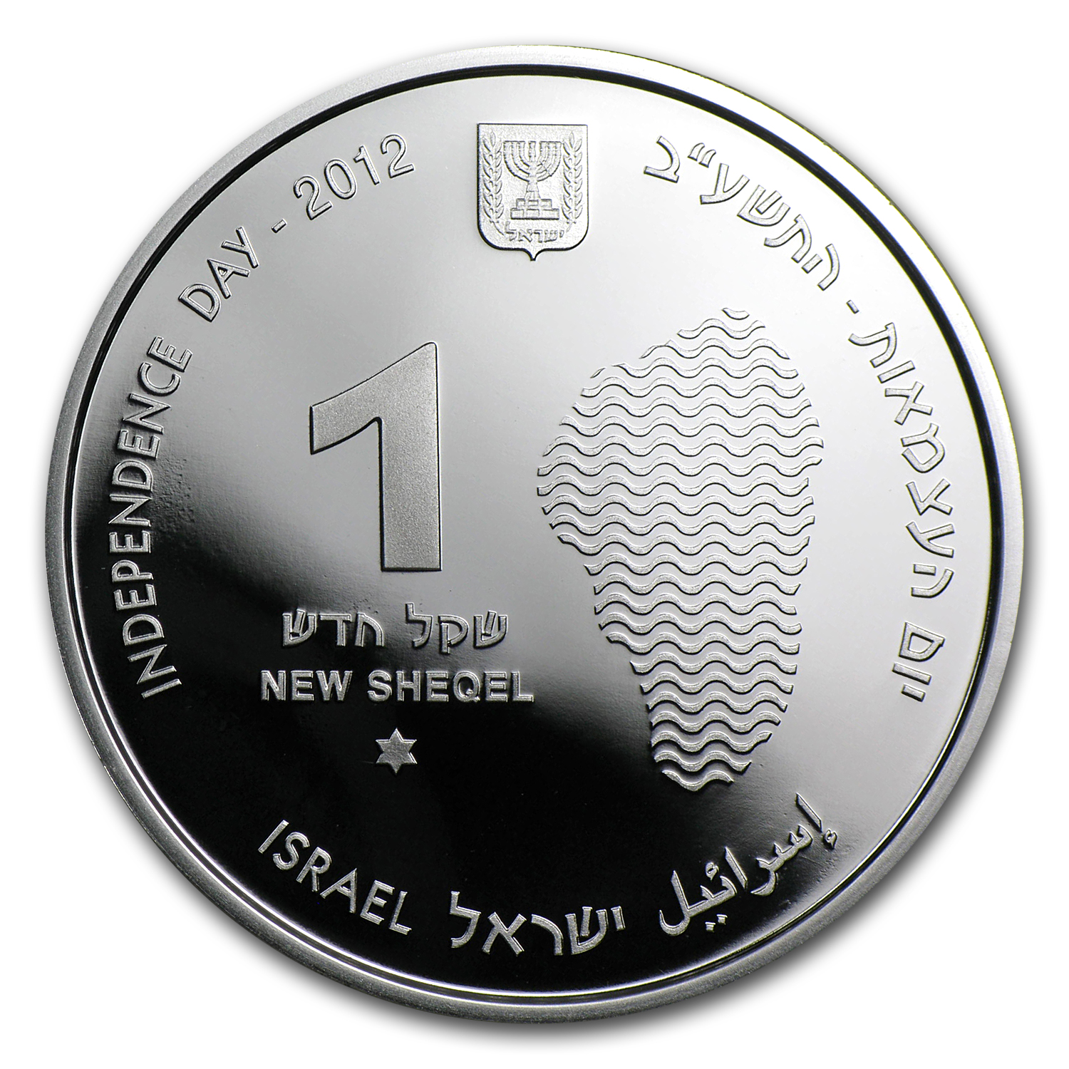 2012 Israel Silver 1 NIS Sea of Galilee Proof-like