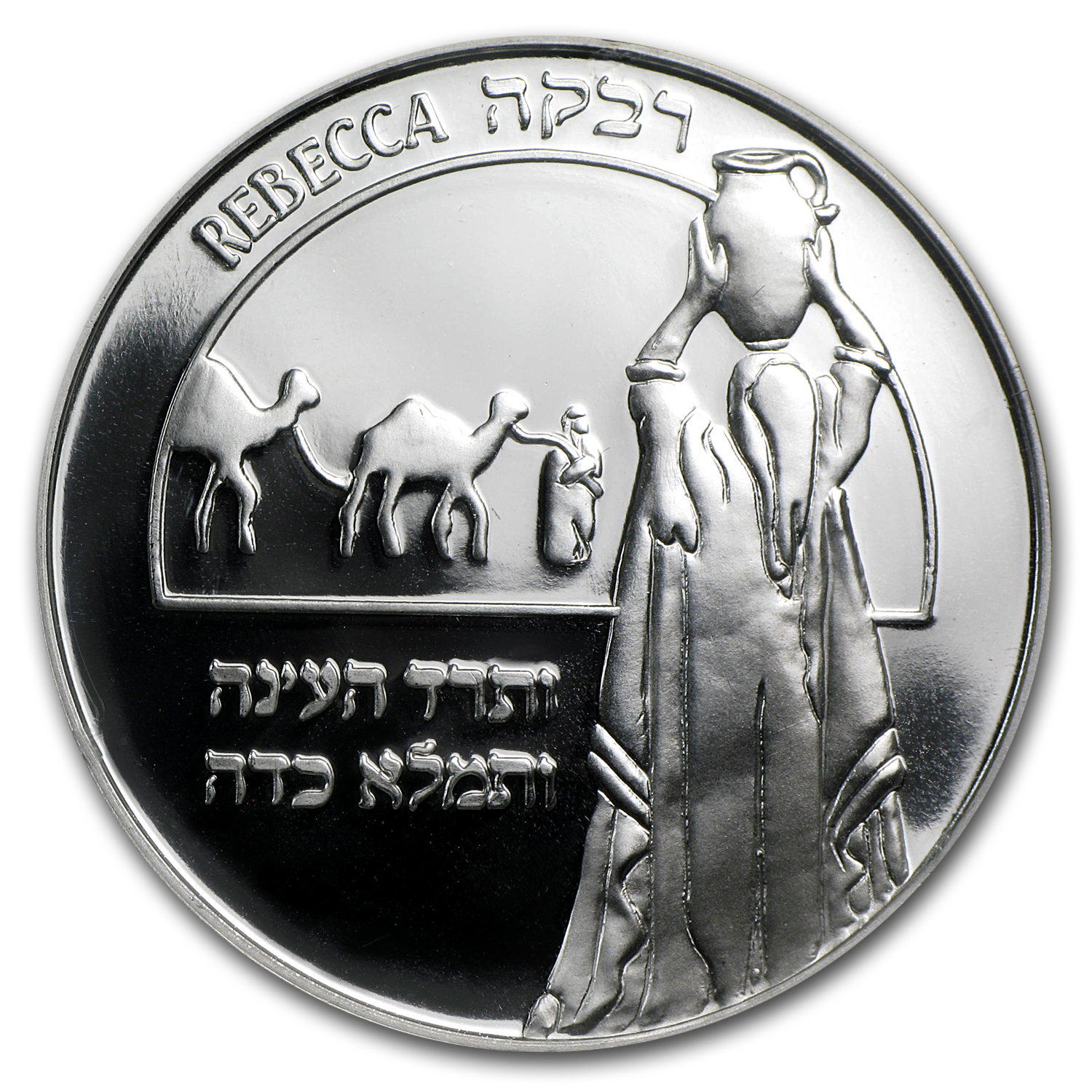 2007 Israel Rebecca Silver Medal Proof (ASW .643)