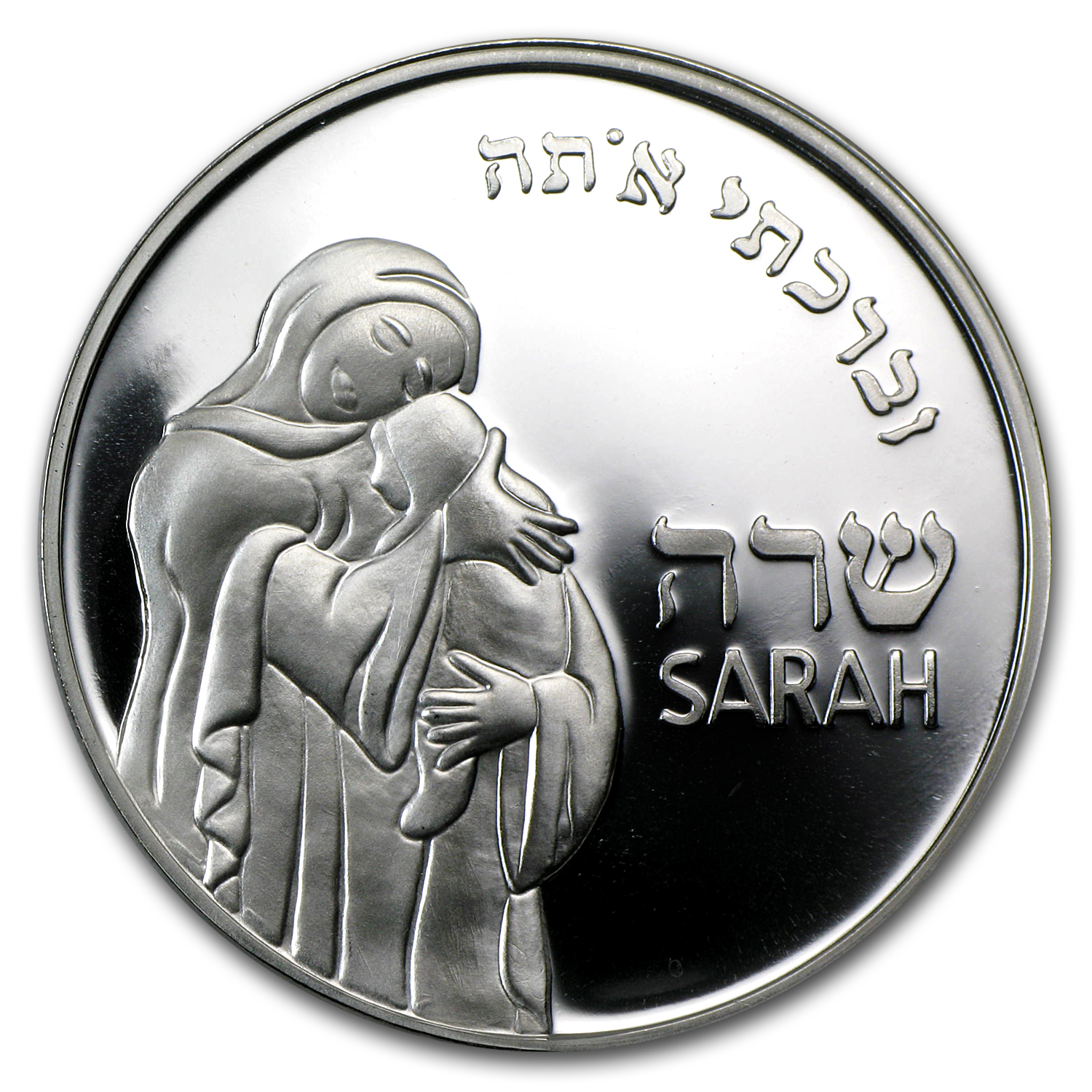 2007 Israel Sarah Silver Medal Proof (ASW .643)