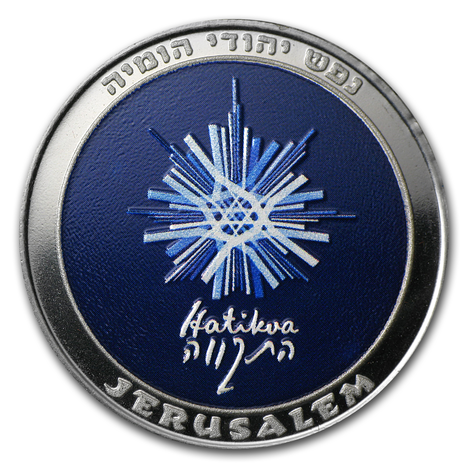 2008 Israel Hatikva w/ Color Proof Silver Medal