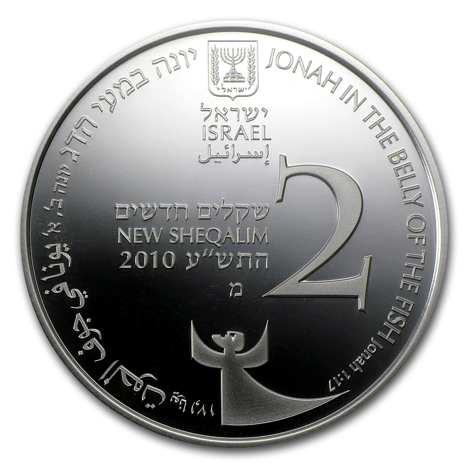 2010 Israel Silver 2 NIS Jonah in the Whale PR-70 PCGS