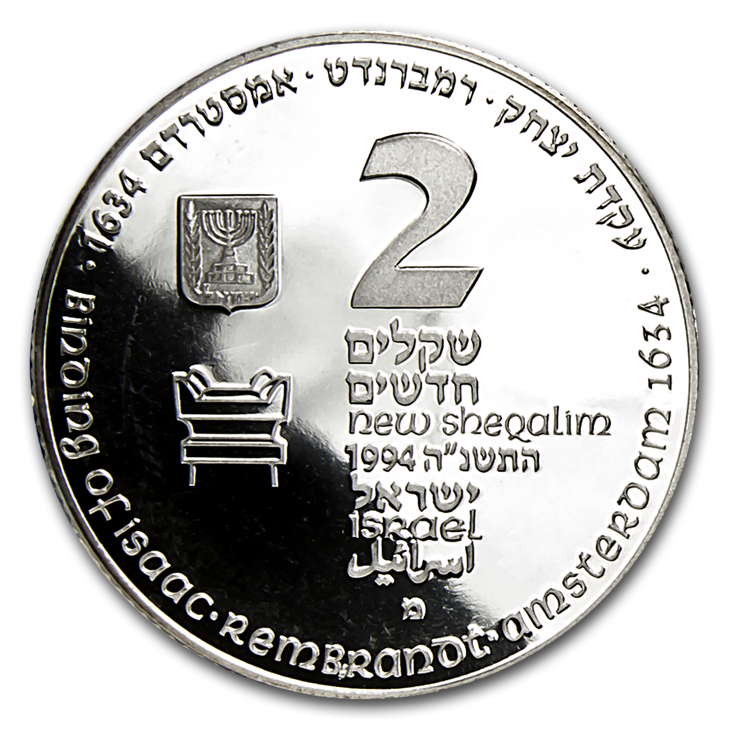 1994 Israel Silver 2 NIS Binding of Isaac Proof