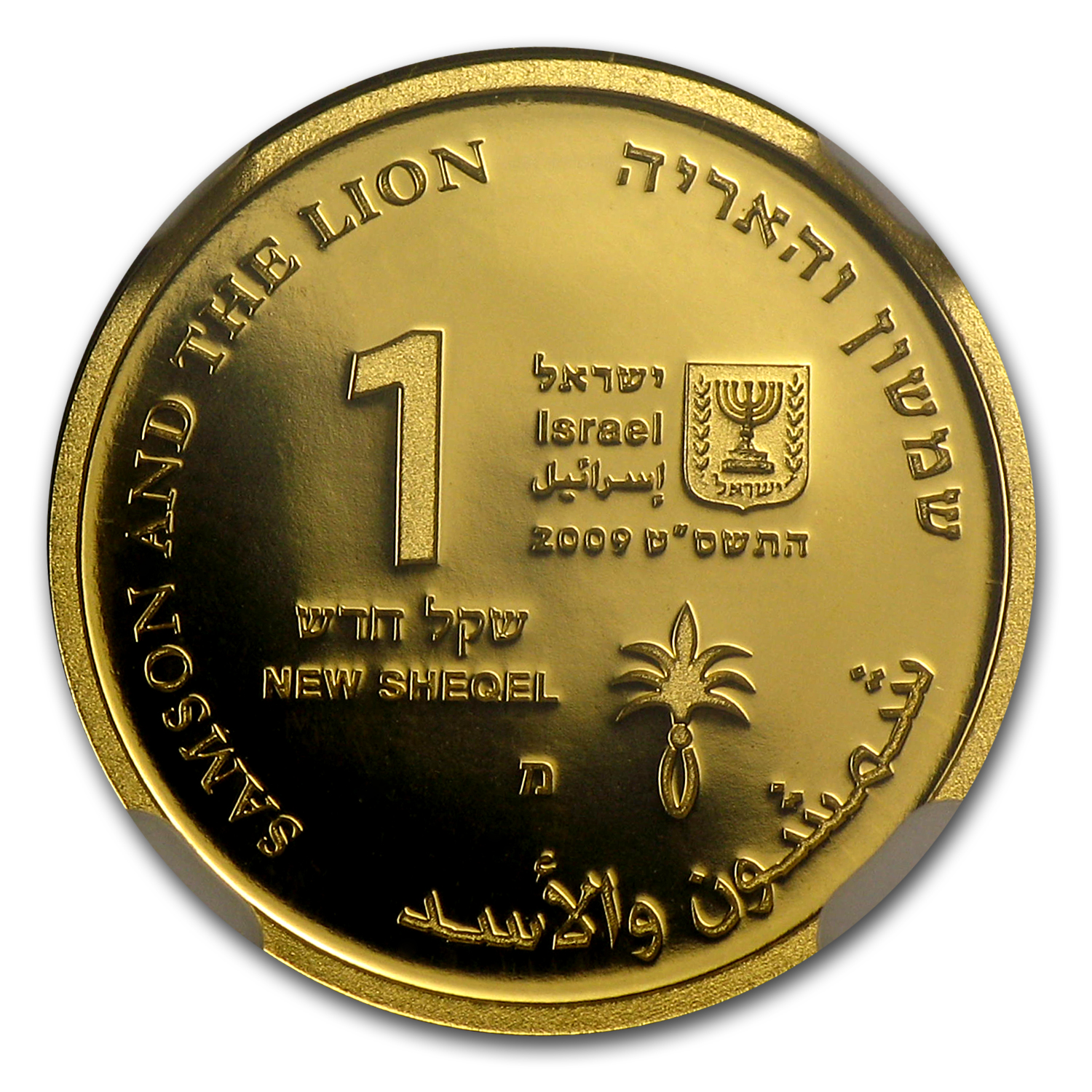 2009 Israel 1/25 oz Proof Gold Samson and the Lion PF-70 NGC