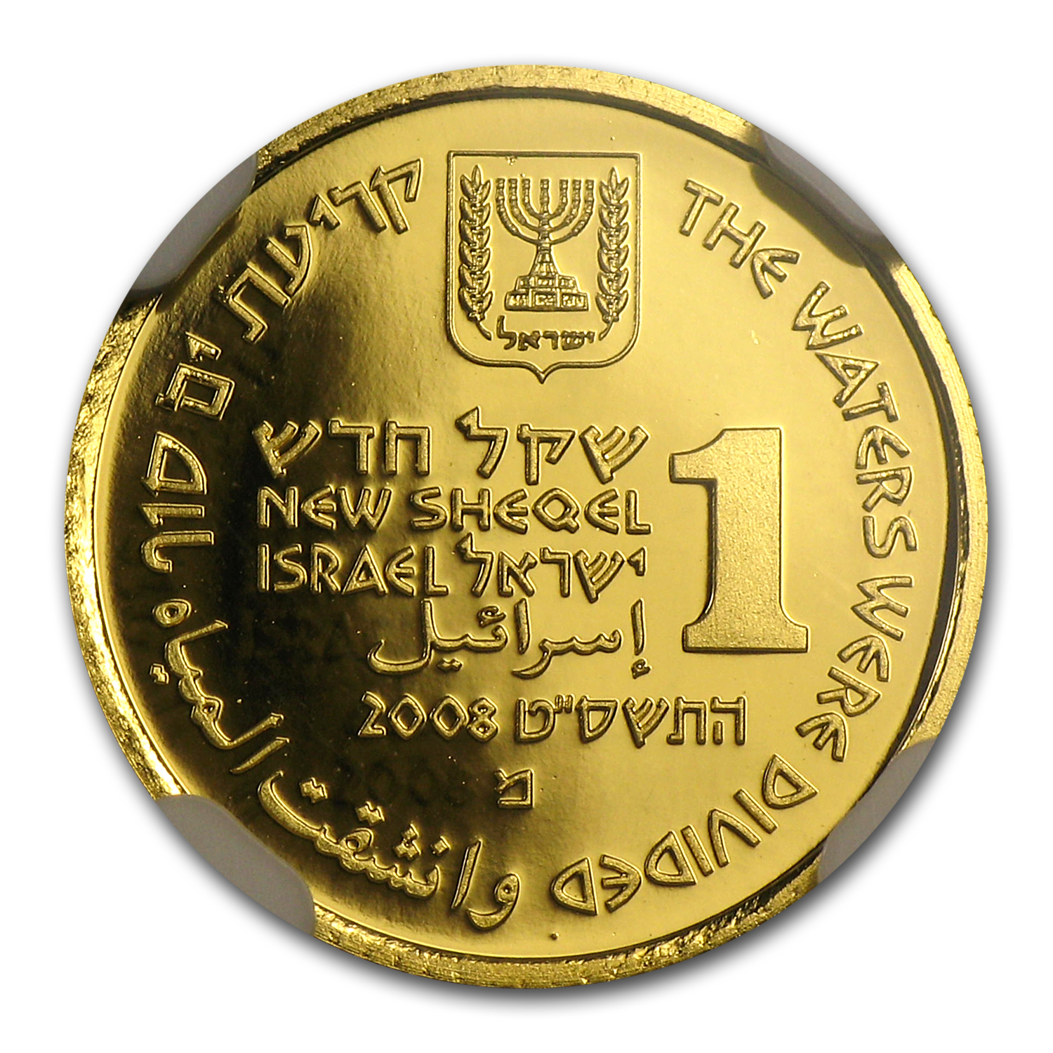 2008 Israel Parting of the Sea Smallest Gold Coin PF-70 UCAM NGC