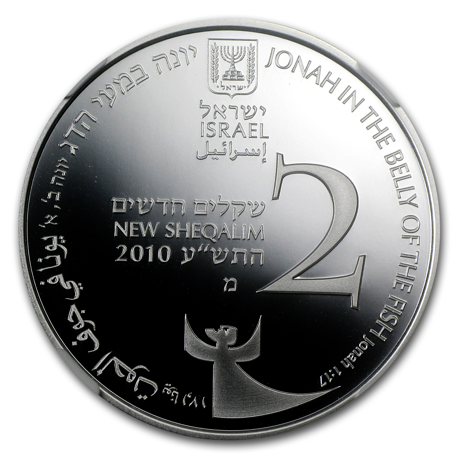 2010 Israel Silver 2 NIS Jonah in the Whale PF-70 NGC