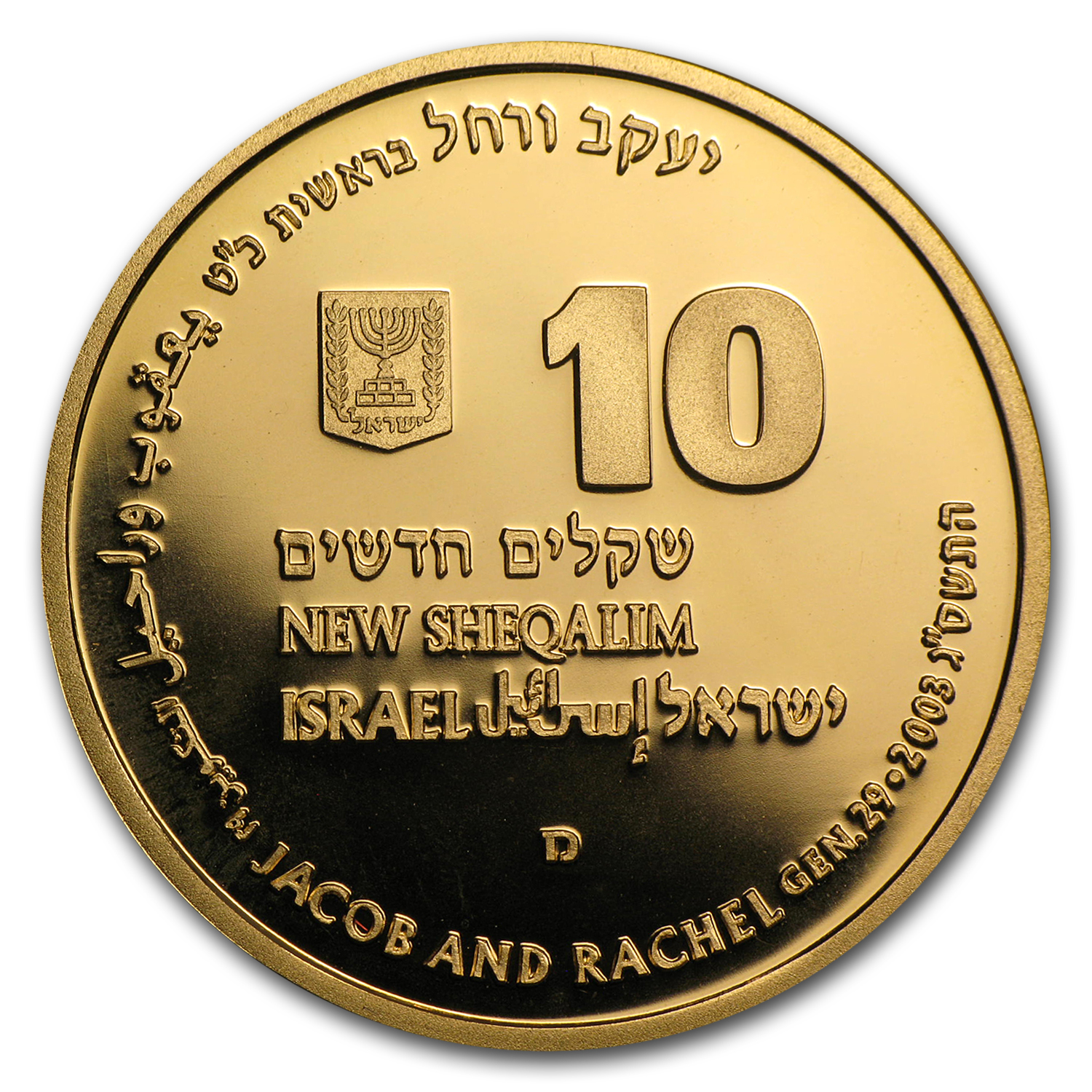 2003 Israel 1/2 oz Proof Gold Jacob and Rachel (w/Box & COA)