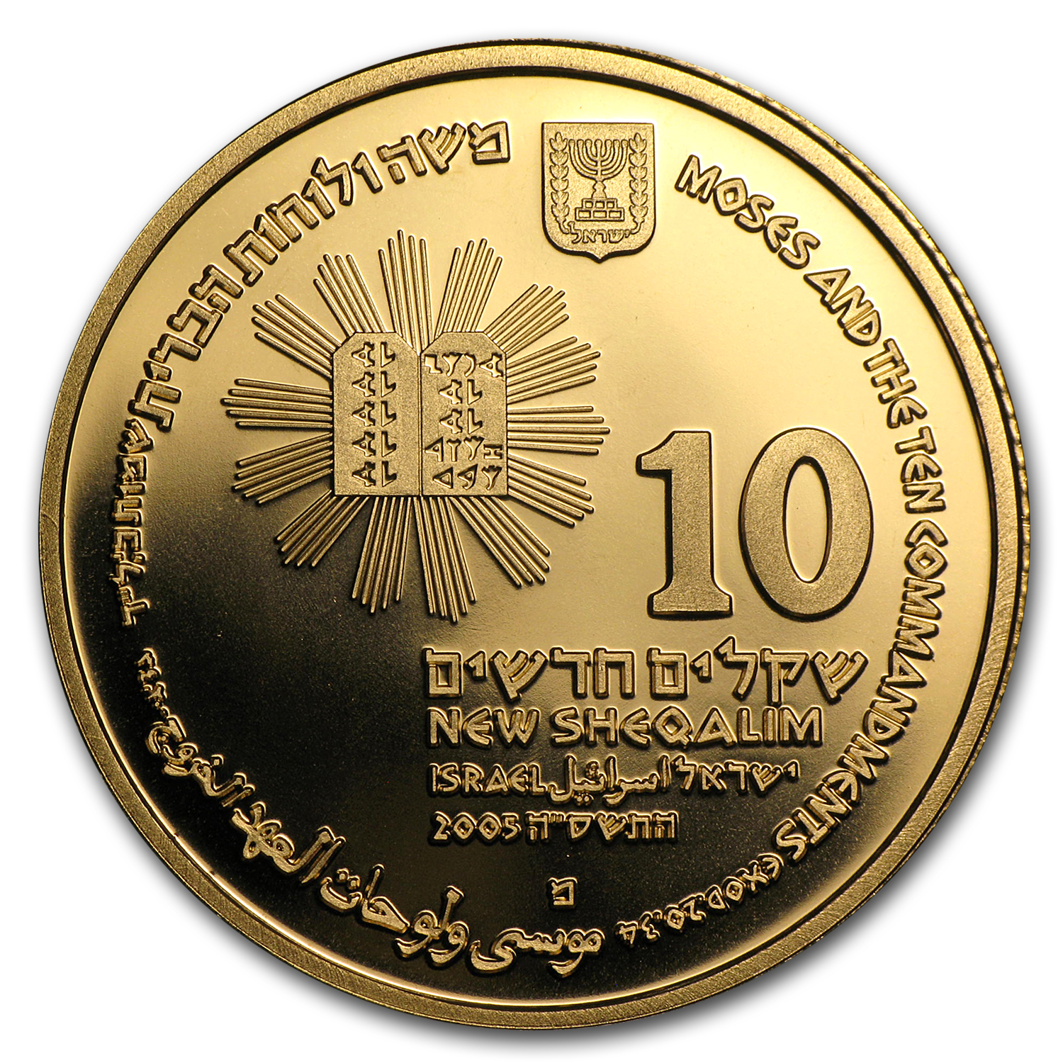 2005 Israel Moses & Ten Commandments 1/2 oz Prf Gold (box & CoA)