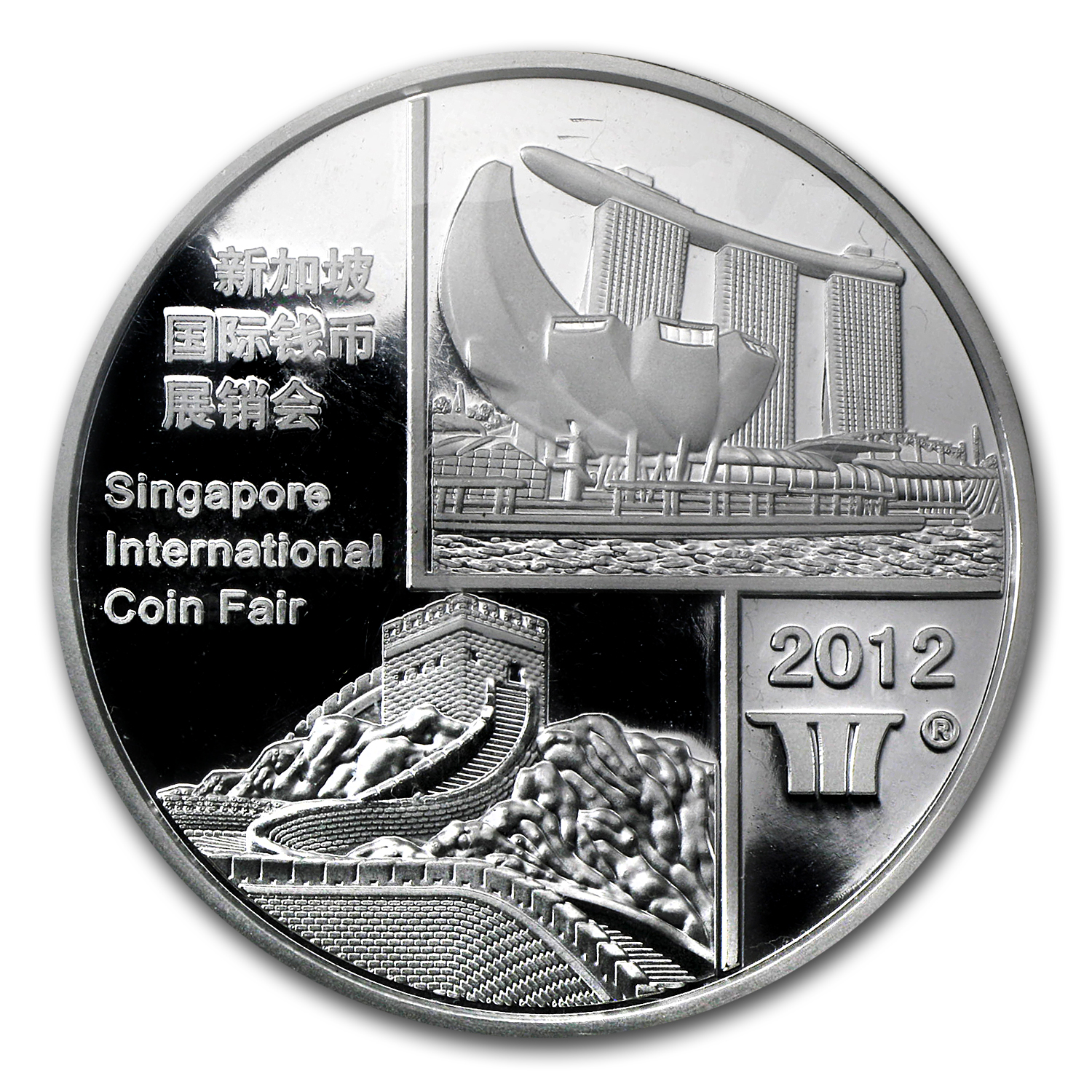 2012 China 1 oz Silver Panda Singapore Coin Fair (w/Box & COA)
