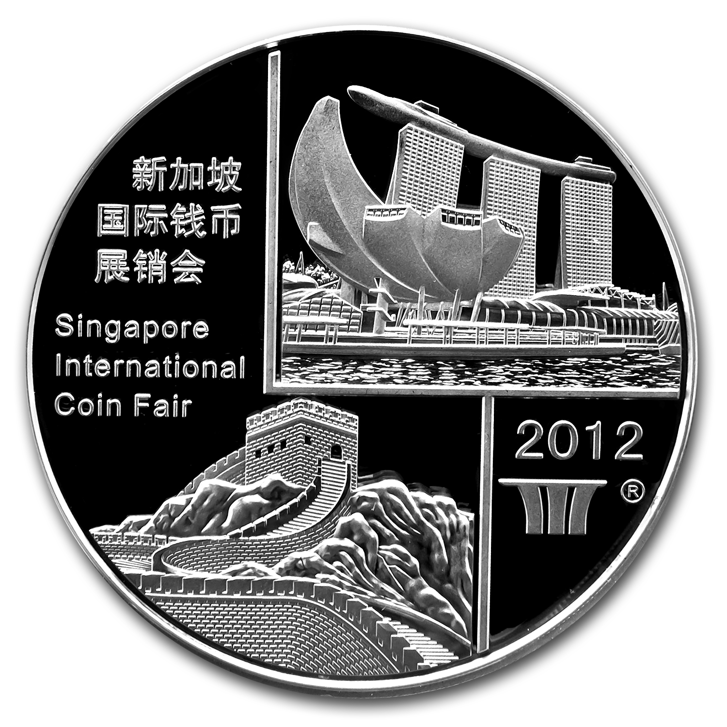 2012 China 5 oz Silver Panda Singapore Coin Fair (w/Box & COA)