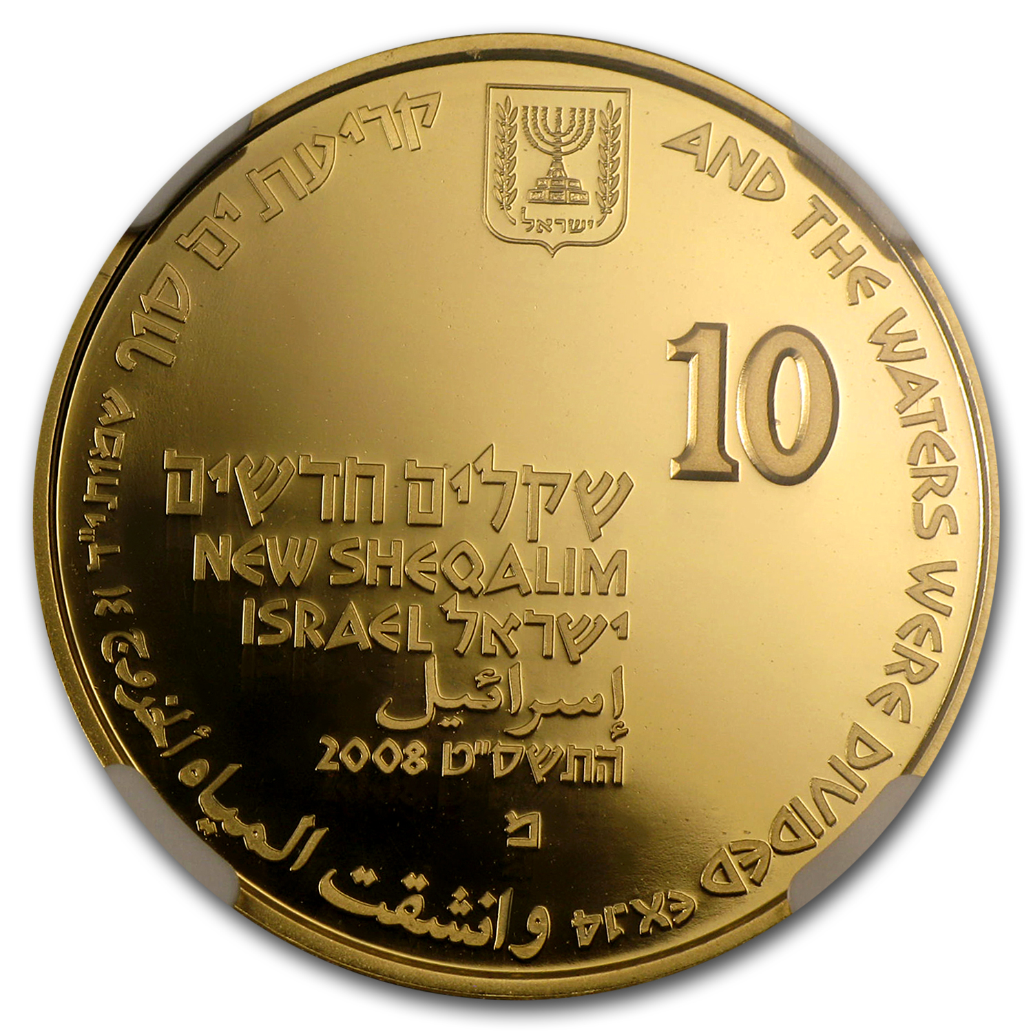 2008 Israel 1/2 oz Proof Gold Parting of the Sea PF-70 NGC
