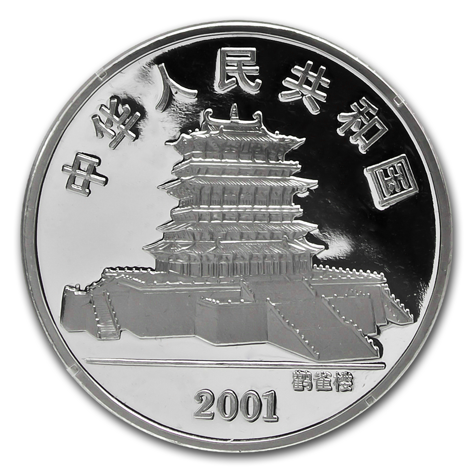 2001 China 1 oz Silver Year of the Snake (Colored, w/Box, COA)