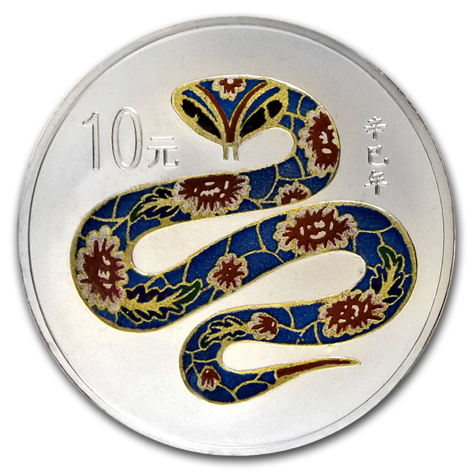 2001 1 oz Silver Chinese Year of the Snake (Colored, w/Box, COA)