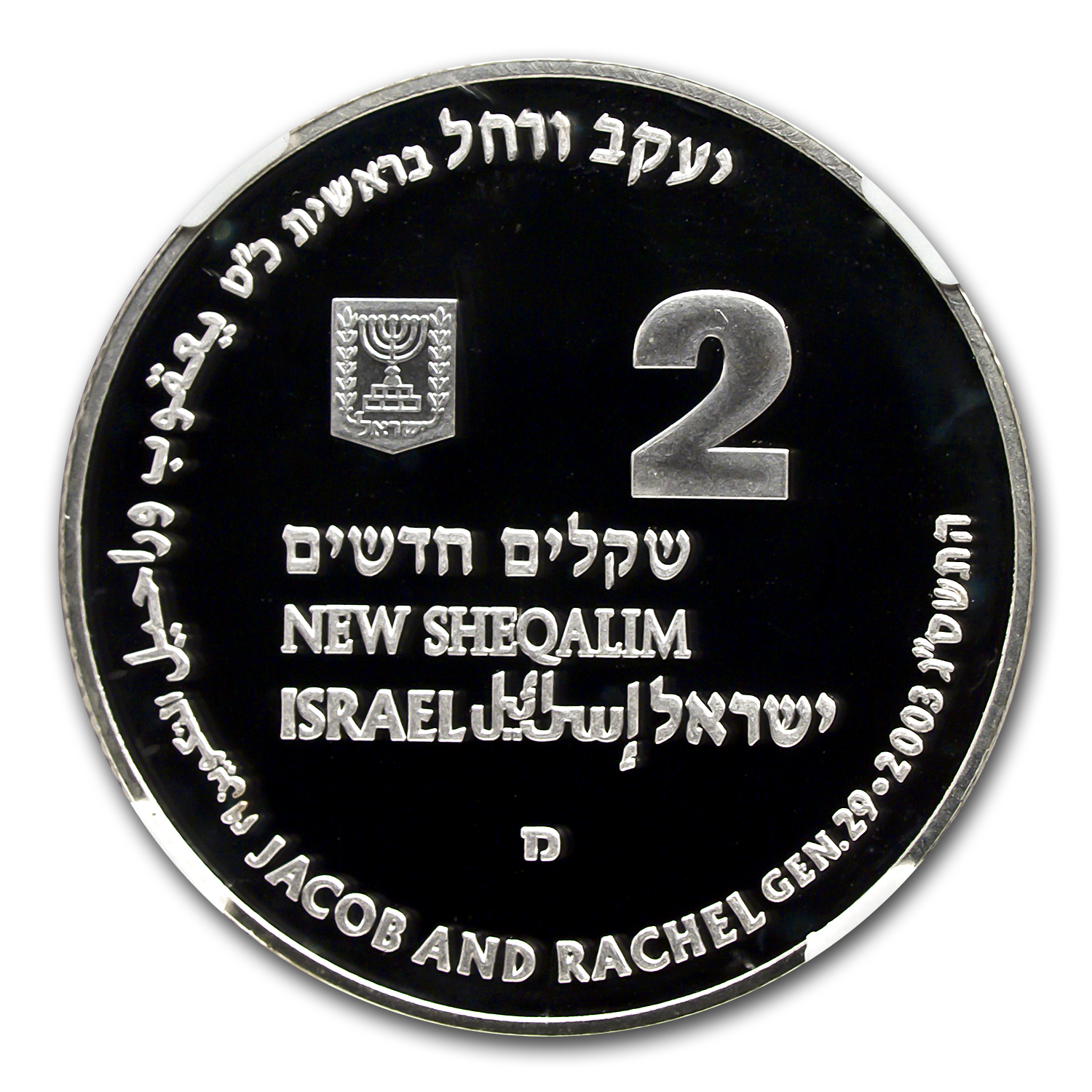 2003 Israel Silver 2 NIS Jacob and Rachel PF-68 NGC