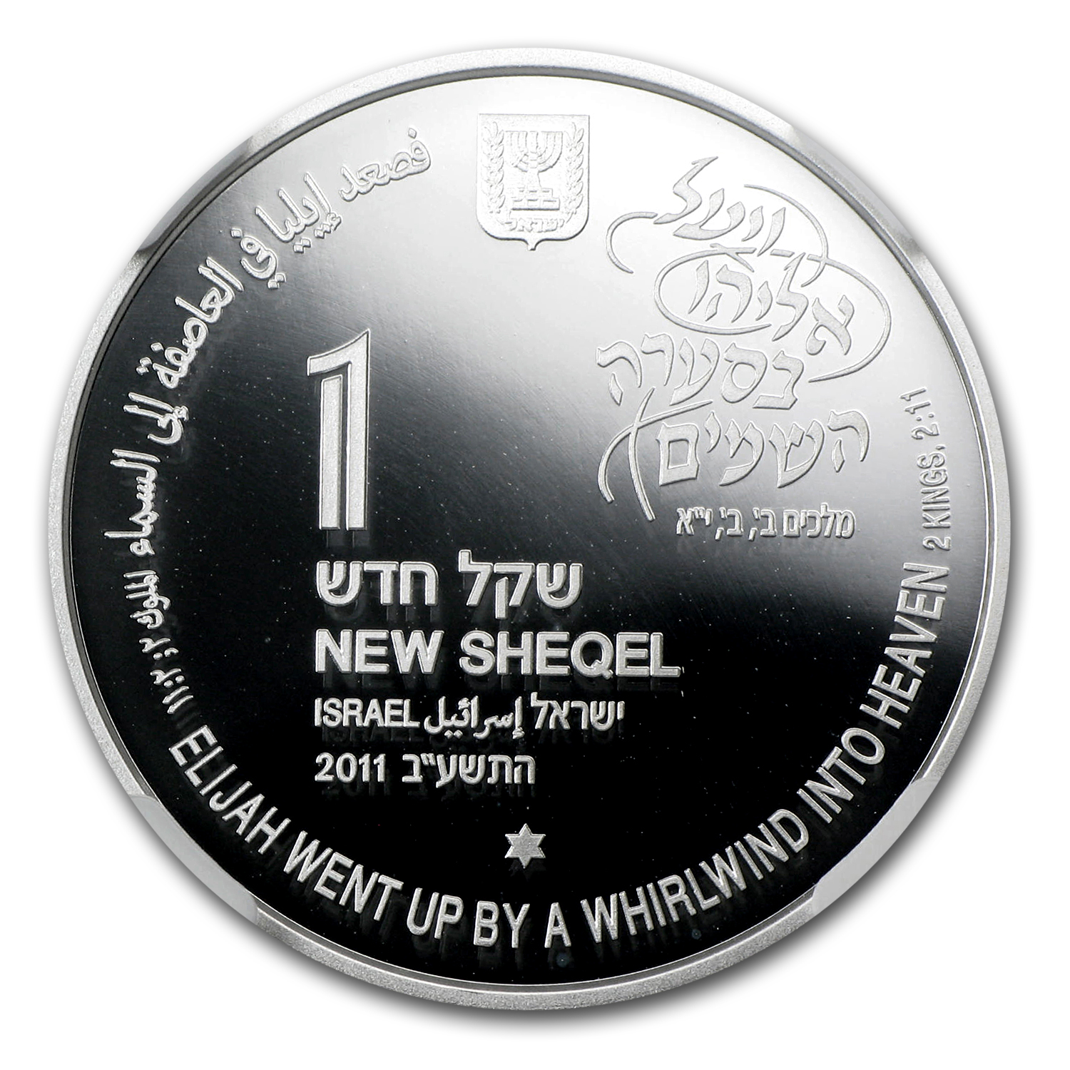 2011 Israel Elijah in the Whirlwind Silver 1 NIS MS-70 NGC