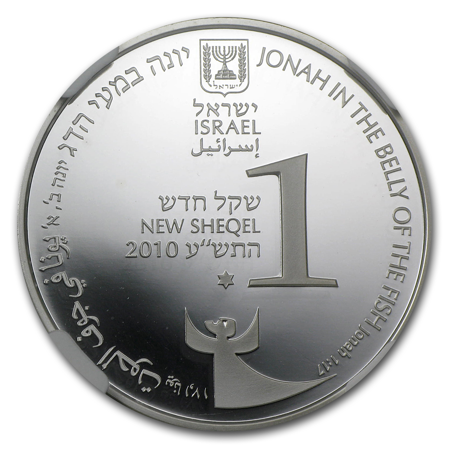 2010 Israel Jonah in the Whale Silver 1 NIS MS-70 NGC