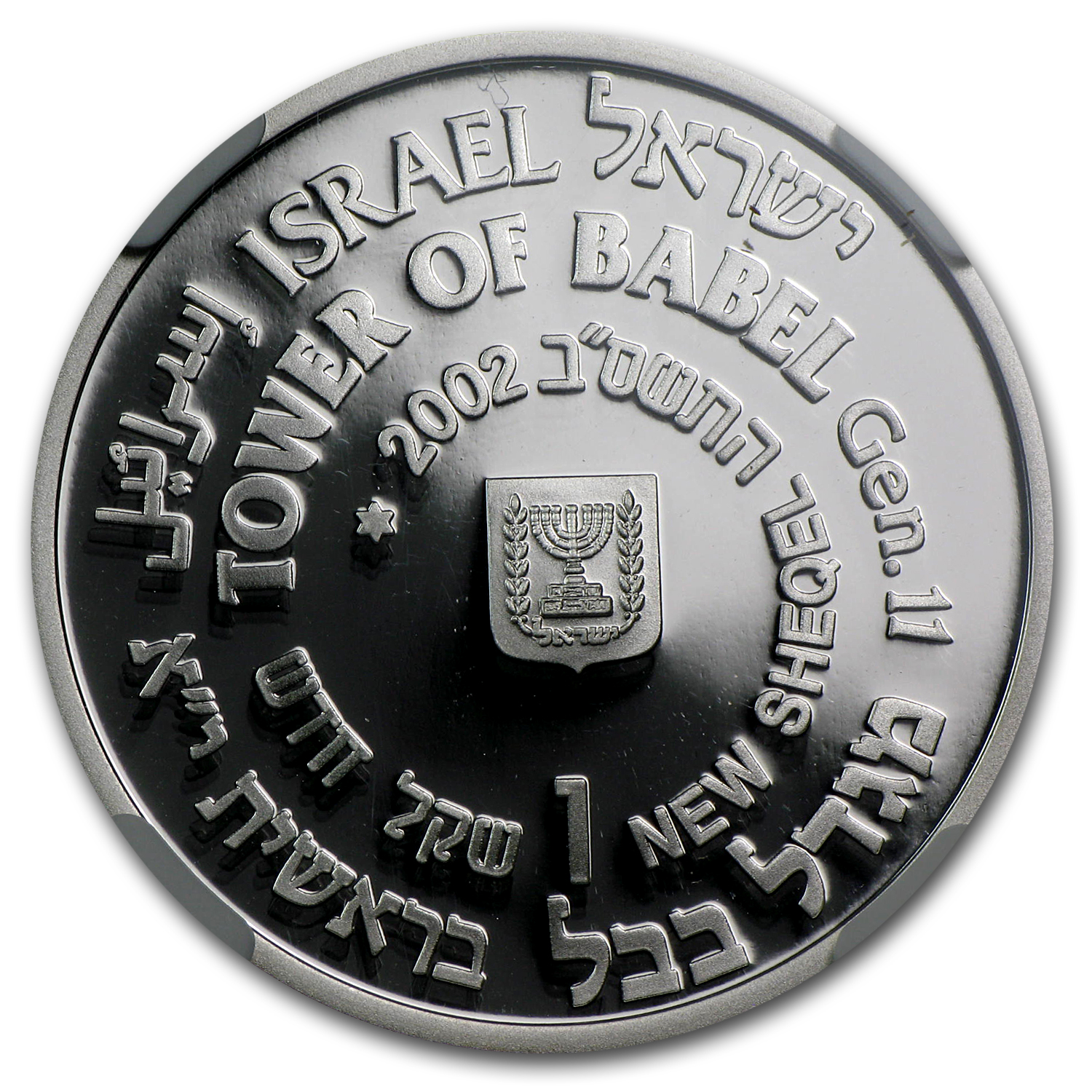 2002 Israel Silver 1 NIS Tower of Babel MS-69 NGC