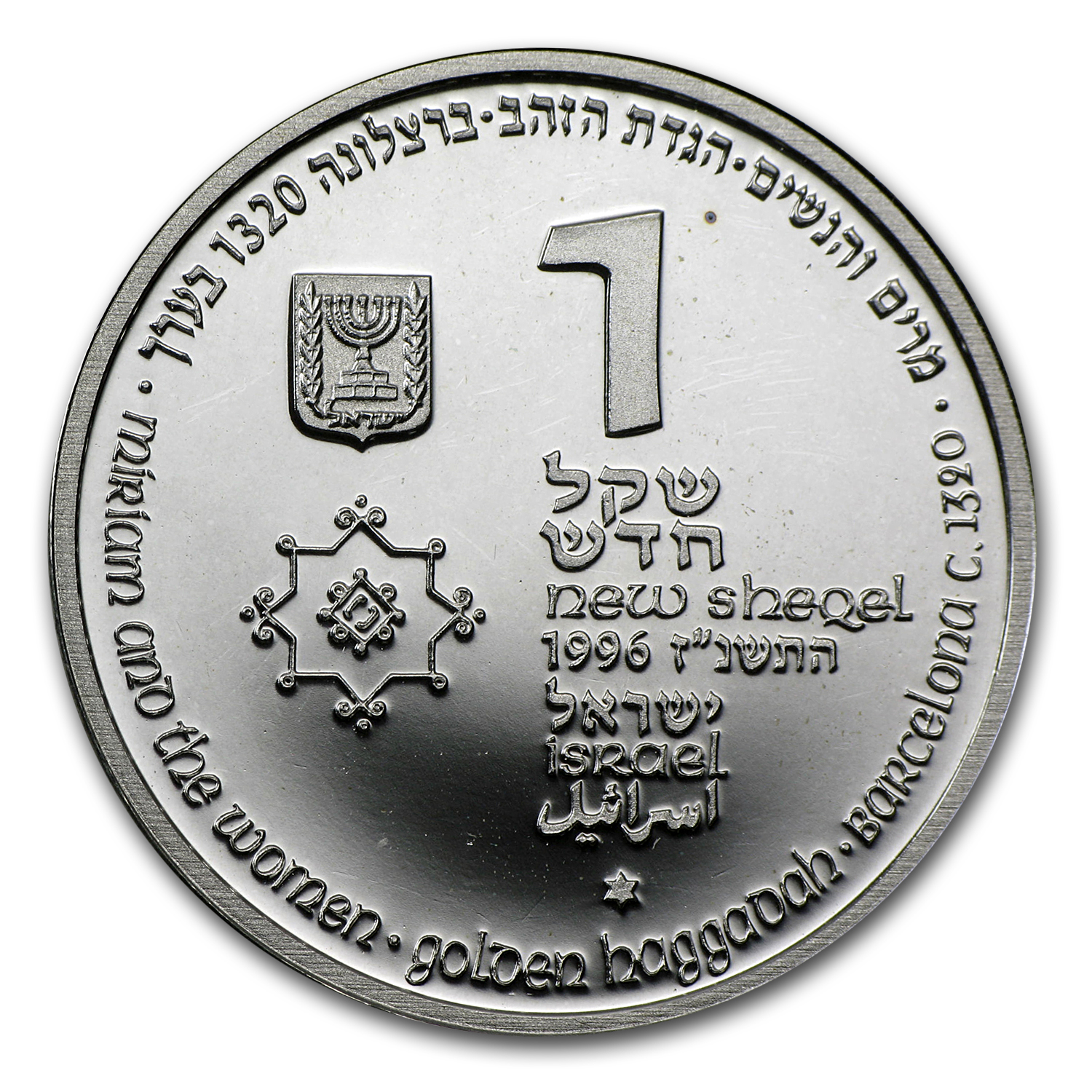 1996 Israel Silver 1 NIS Miriam & the Women Proof-Like