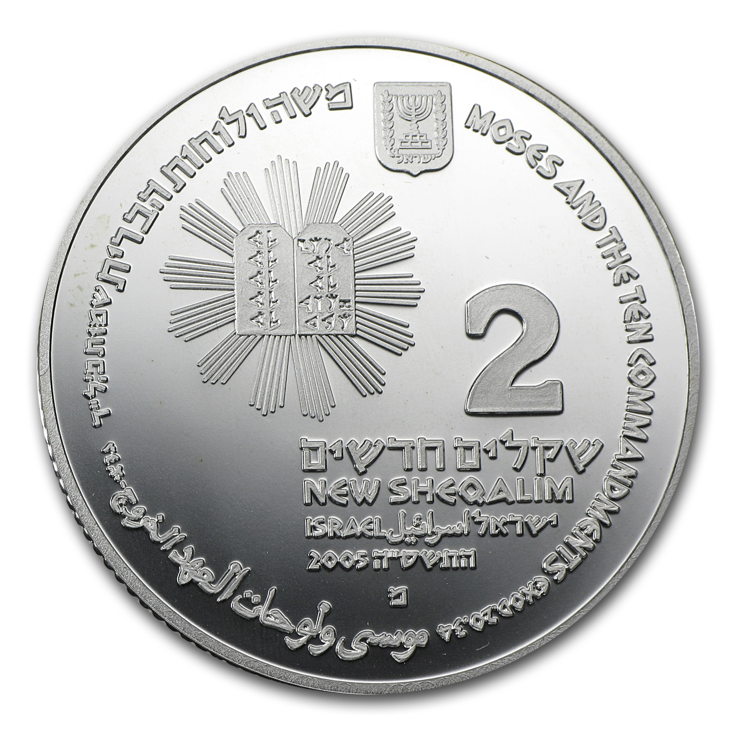 2005 Israel Silver 2 Nis Moses Amp Ten Commandments W Box