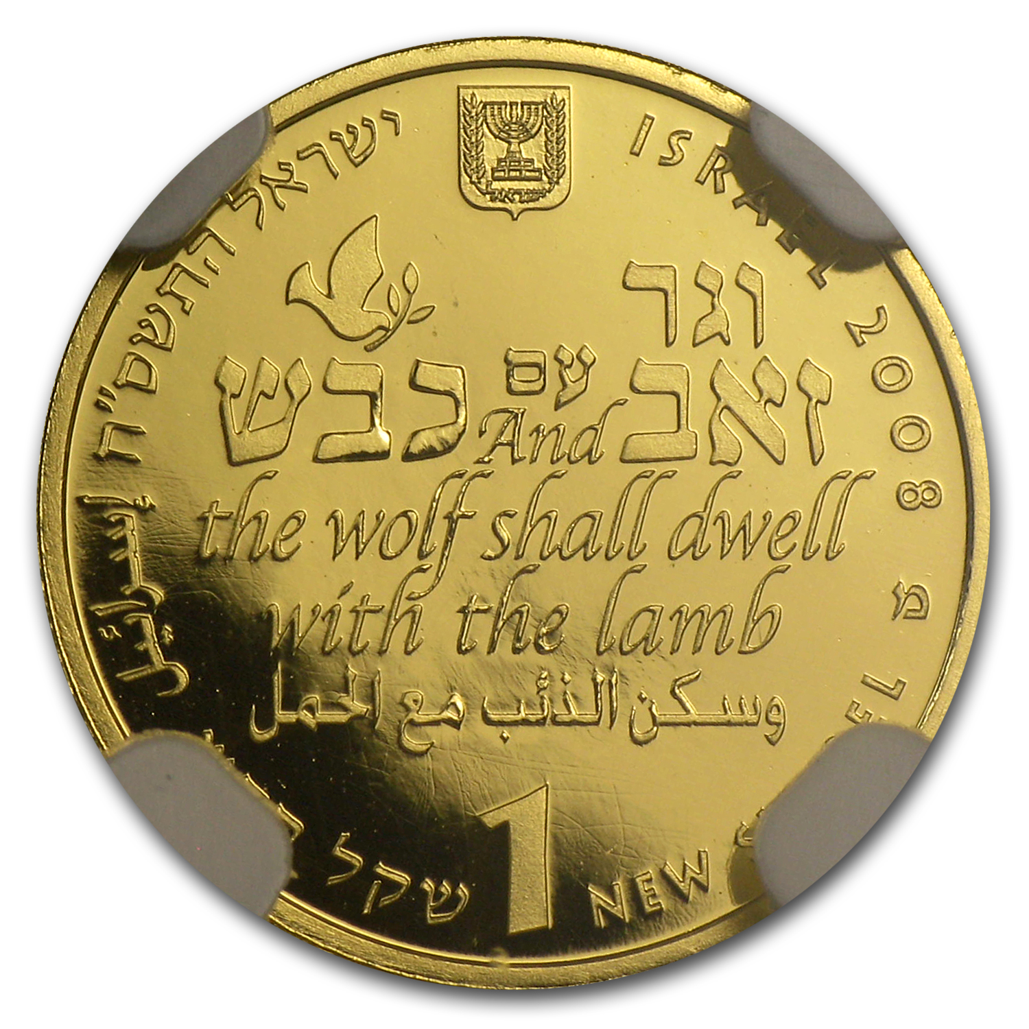 2008 Israel 1/25 oz Proof Gold Wolf & the Lamb PF-70 NGC