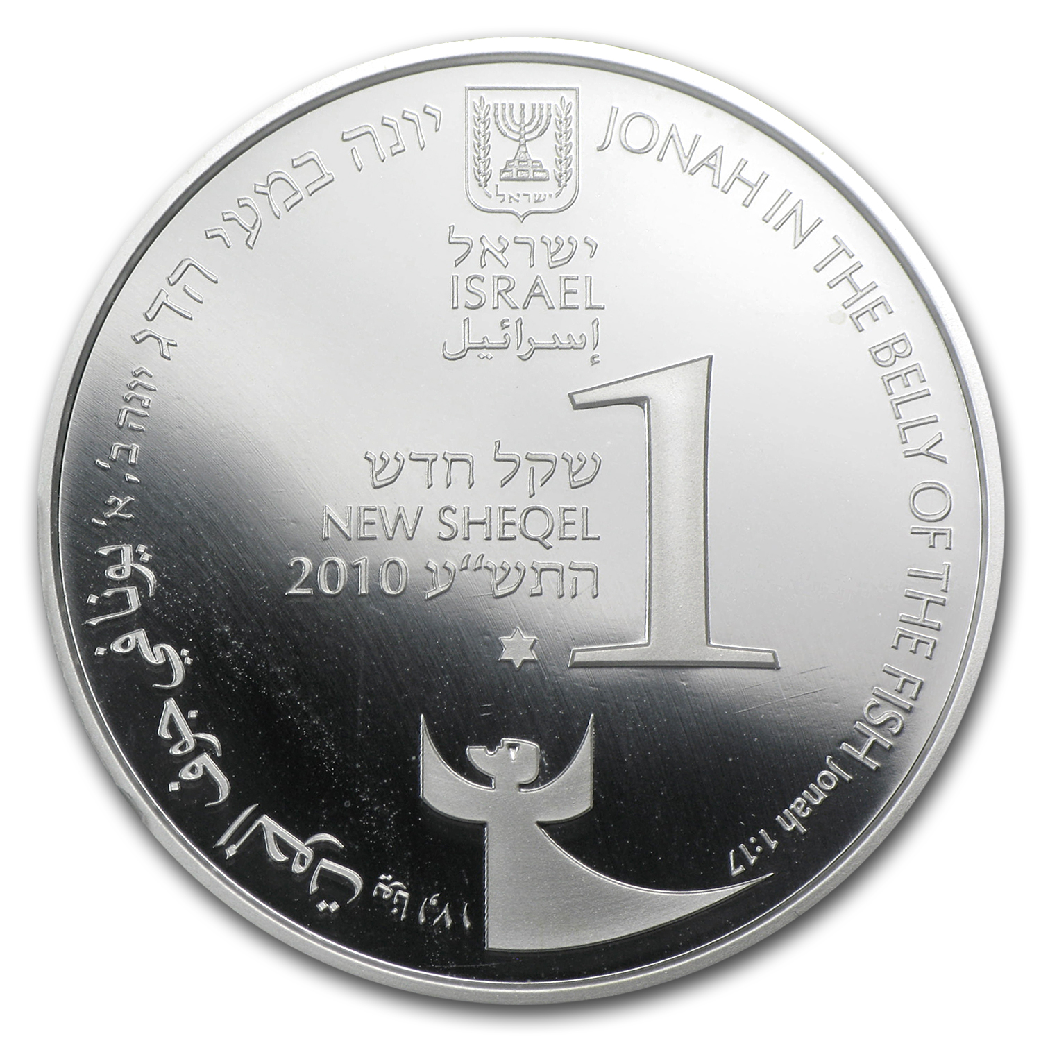 2010 Israel Jonah in the Whale Silver 1 NIS PL-70 PCGS