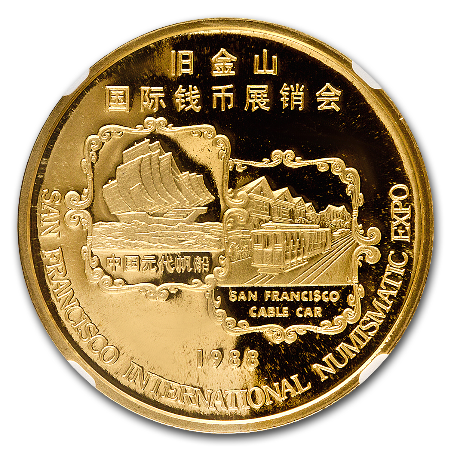 1988 China 1 oz Gold Dragon Medal PF-69 NGC (San Fran Expo)