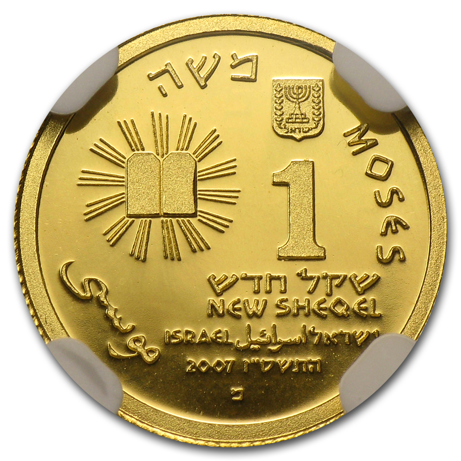 2007 Israel 1/25 oz Proof Gold Moses PF-69 NGC