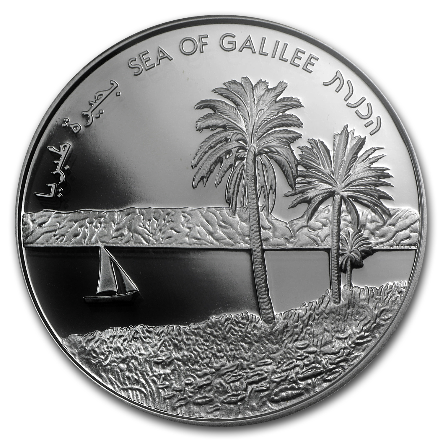 2012 Israel Sea of Galilee Silver 2 NIS PR-69 PCGS DCAM