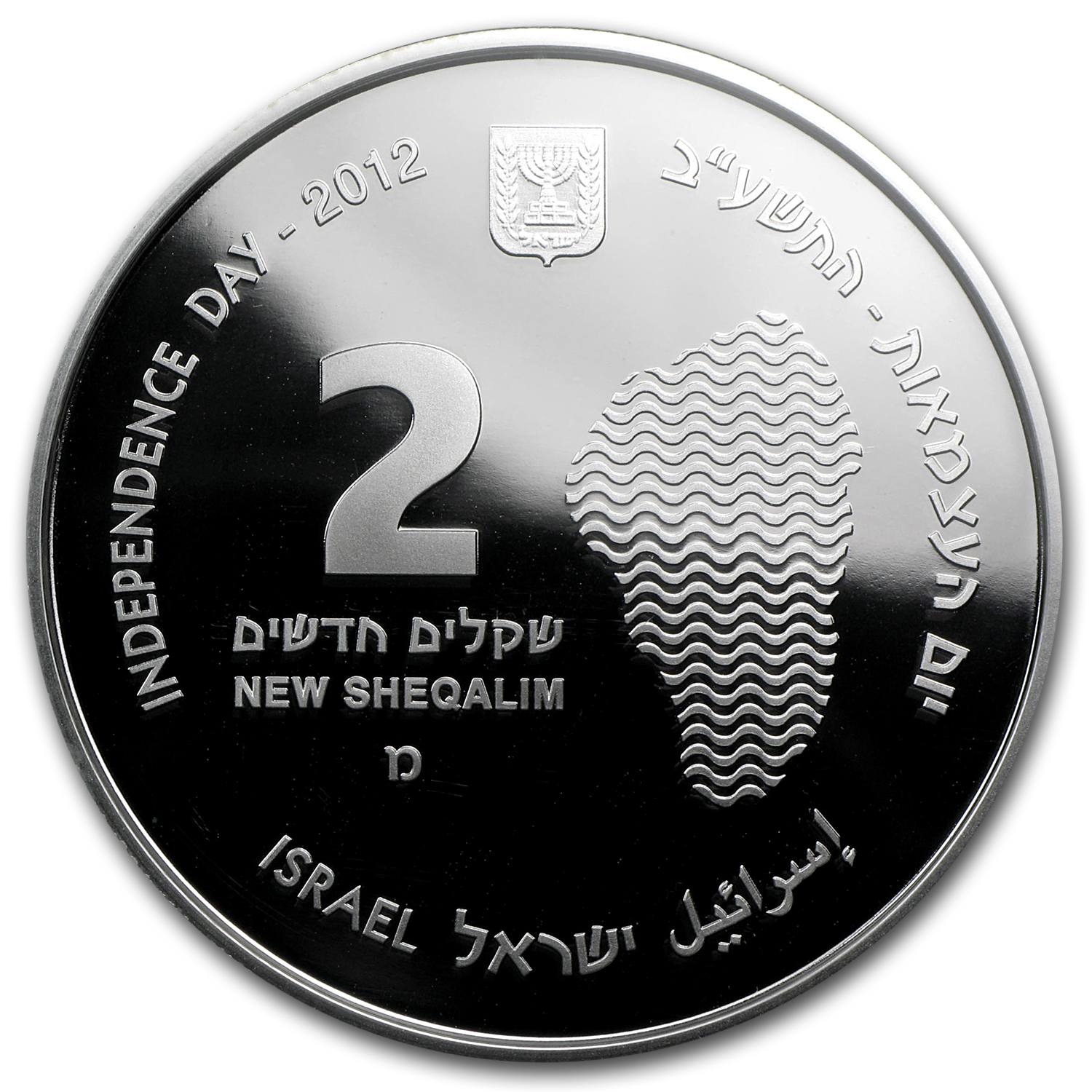 2012 Israel Sea of Galilee Silver 2 NIS PR-70 PCGS DCAM