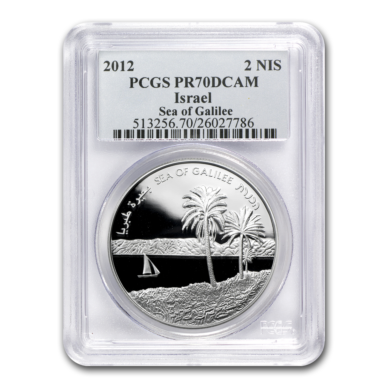 2012 Israel Sea of Galilee Silver 2 NIS PR-70 PCGS