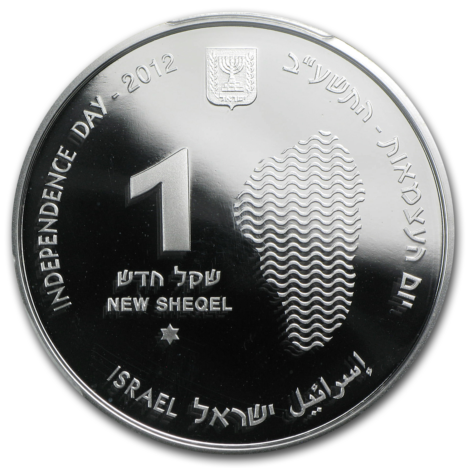 2012 Israel Silver 1 NIS Sea of Galilee PR-69 PCGS