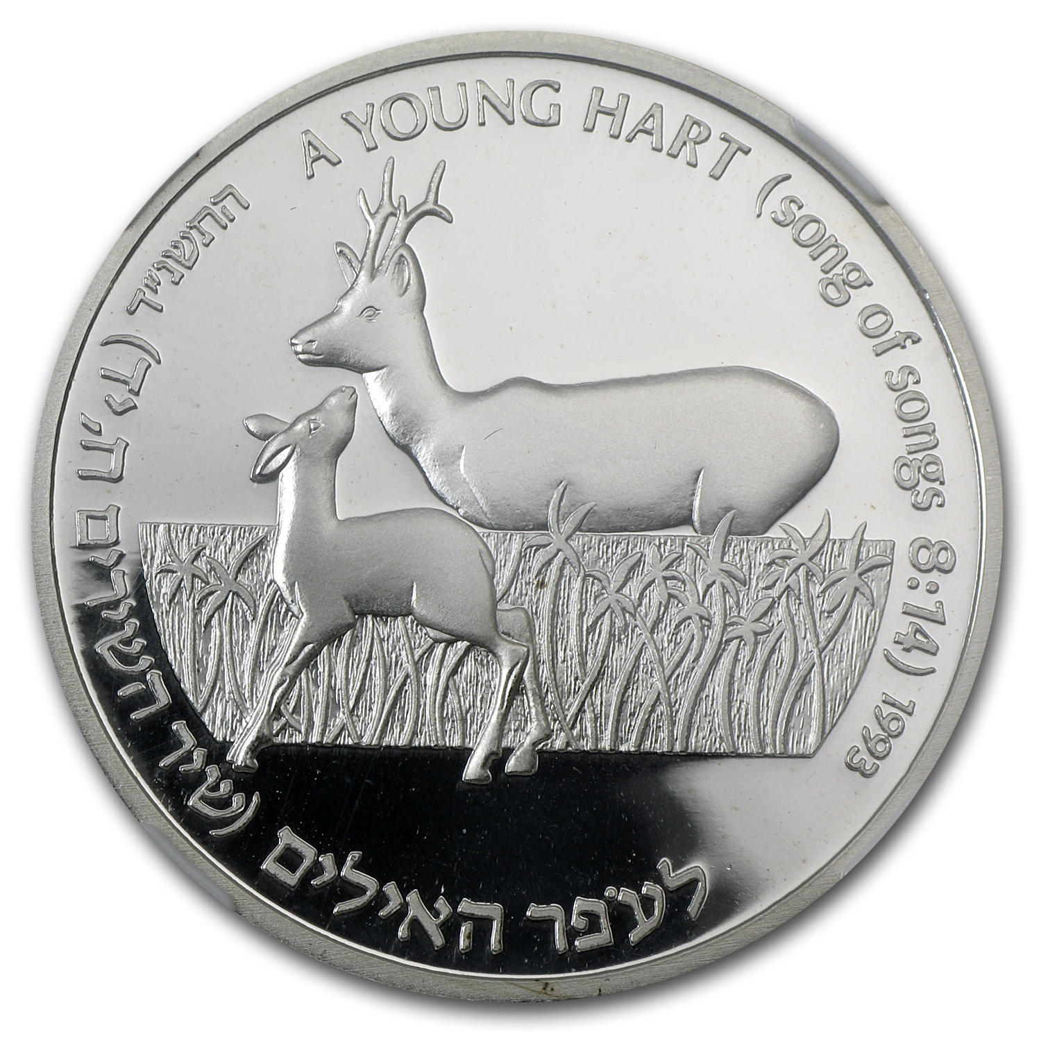 1993 Israel Silver 2 NIS Young Hart & Apple Tree PF-69 NGC