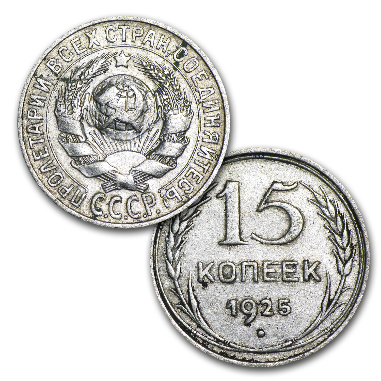Russian Silver Kopek 4 Coin Transitional Set (0.1736 ASW)