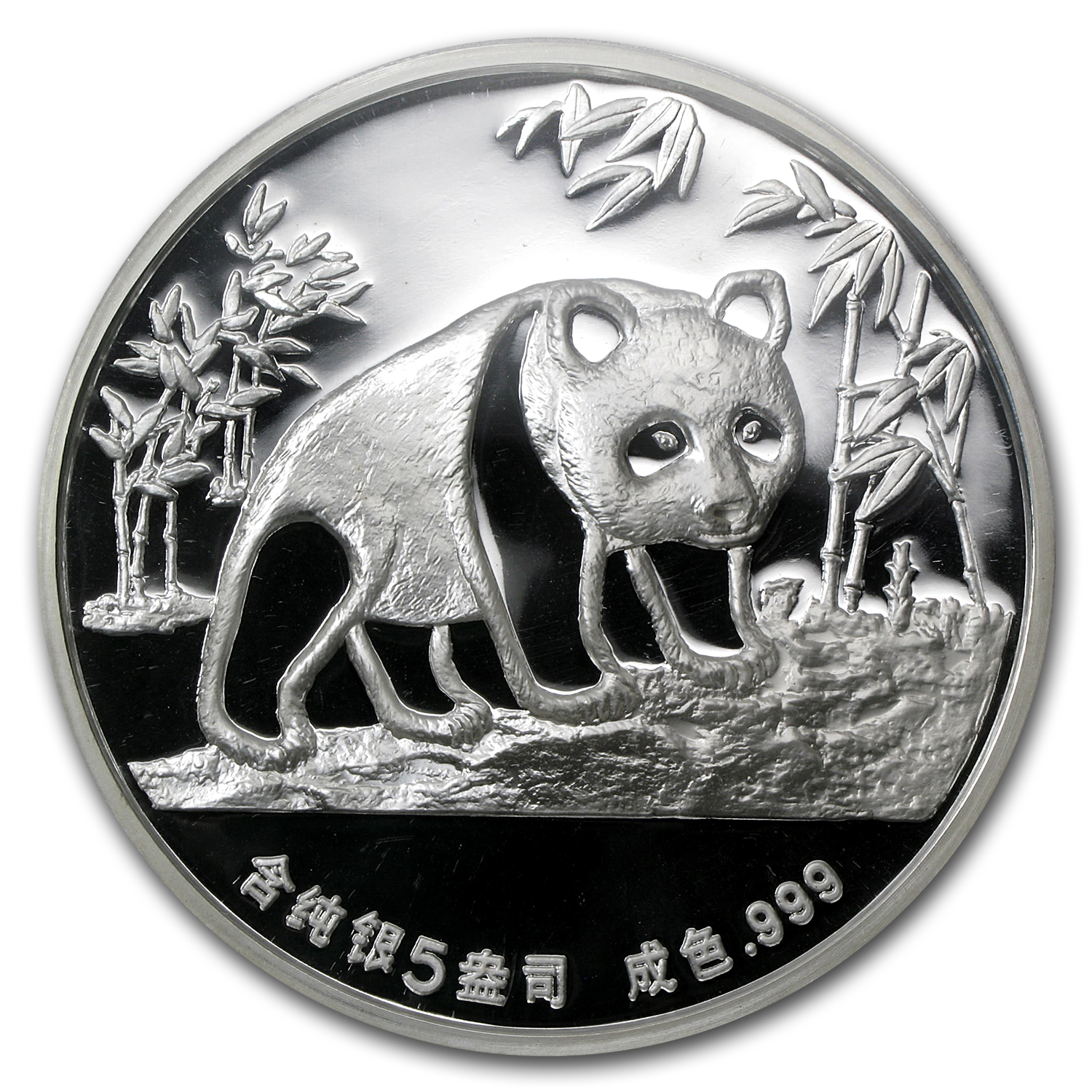 1987 - 5 oz Silver Panda Proof - 96th ANA Atlanta PCGS PR-69 DCAM