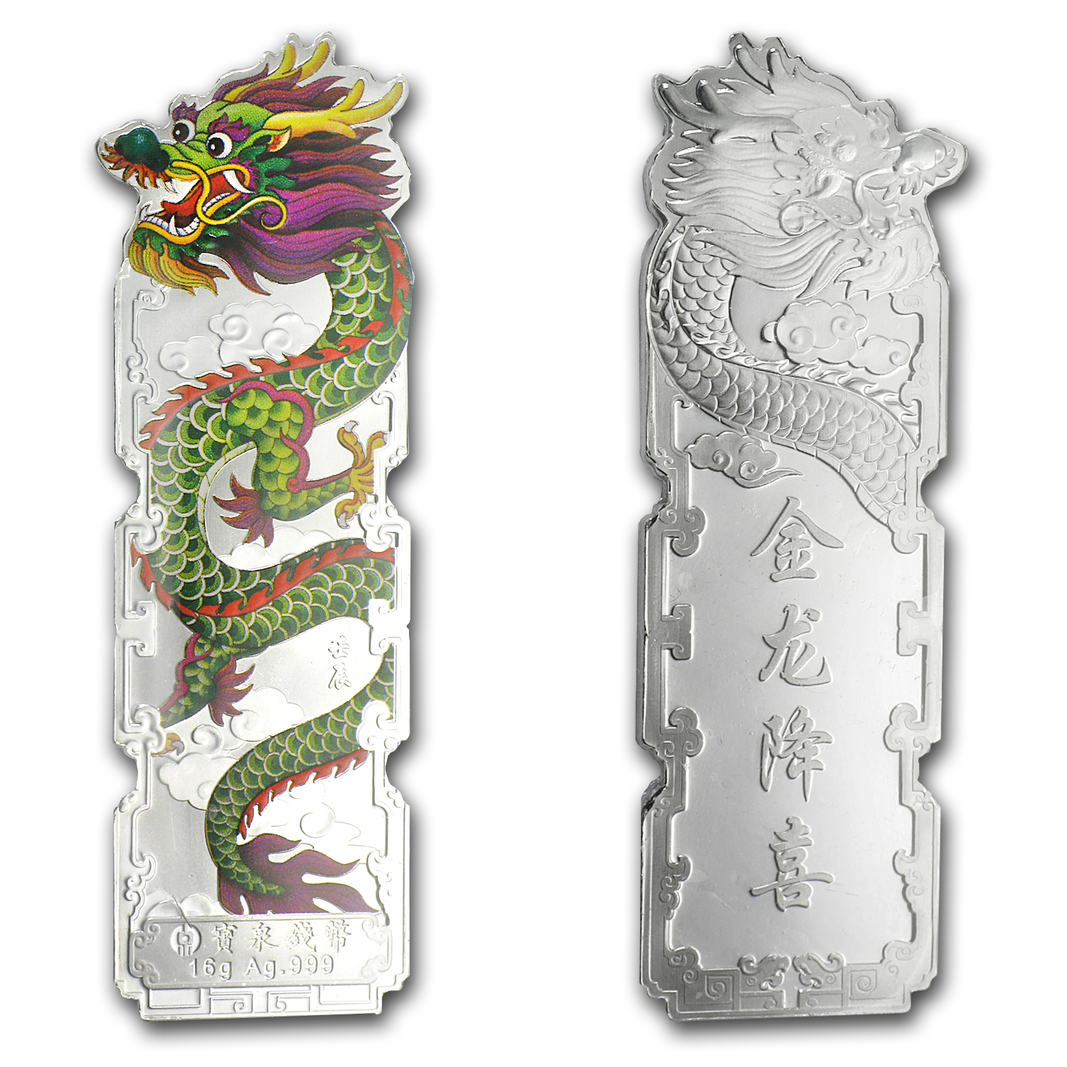 2012 China 5-Pc 16 gram Silver Dragon Bar Set (Colorized)