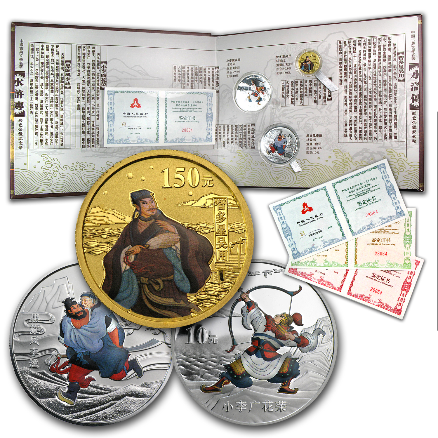 2011 China 3-Pc 1/3 oz Gold & 1 oz Silver Outlaws of Marsh Set