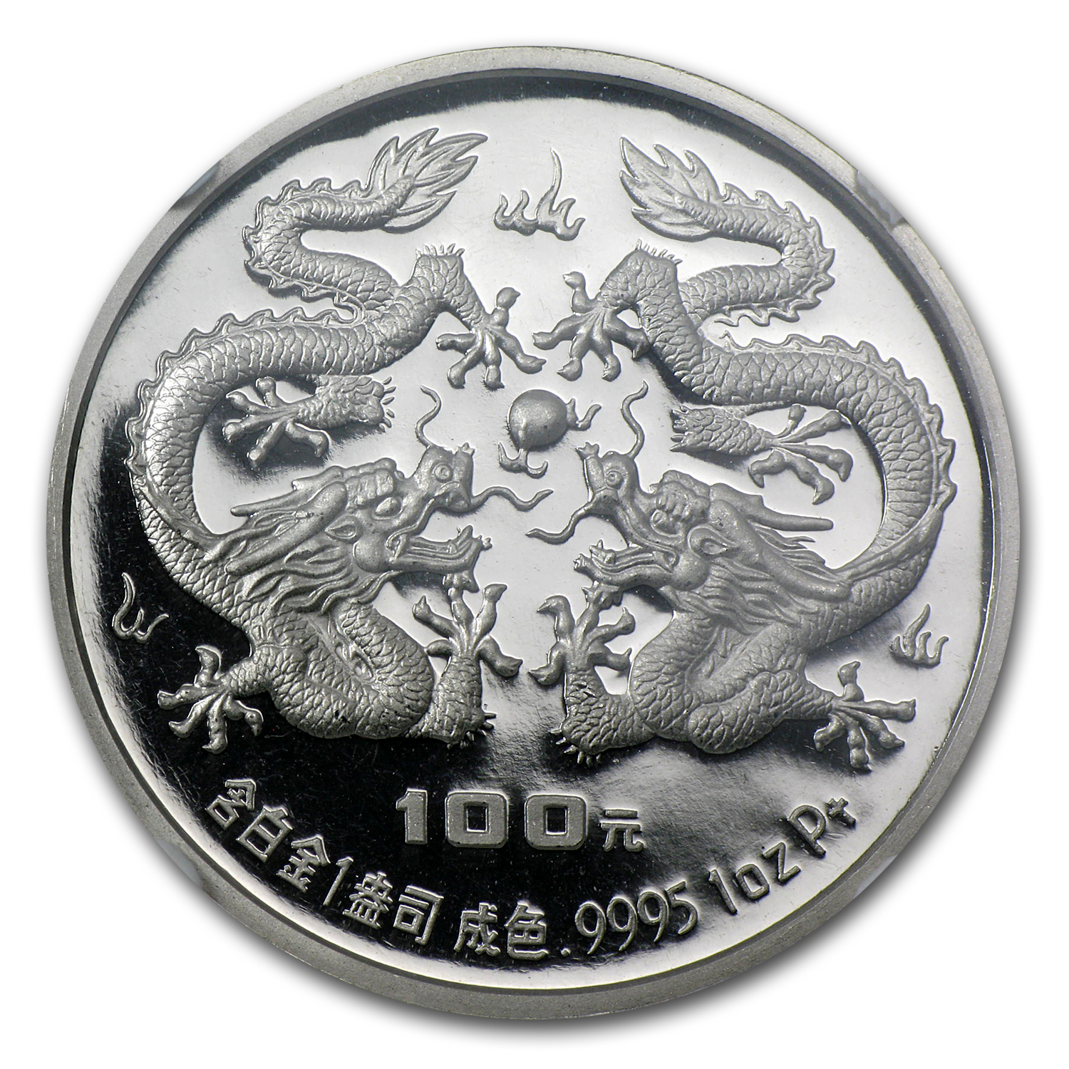 1988 China 1 oz Proof Platinum Dragon 100 Yuan PF-69 NGC