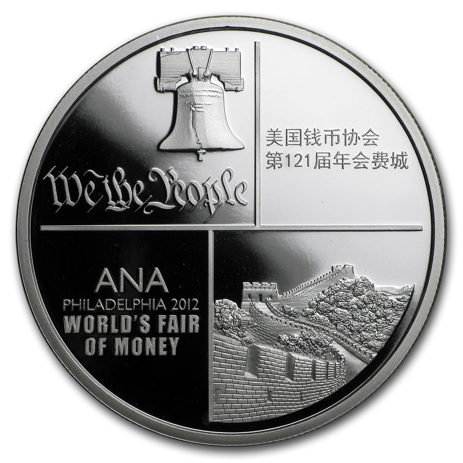 2012 1 oz Silver Chinese Panda ANA Philadelphia Coin Show Medal