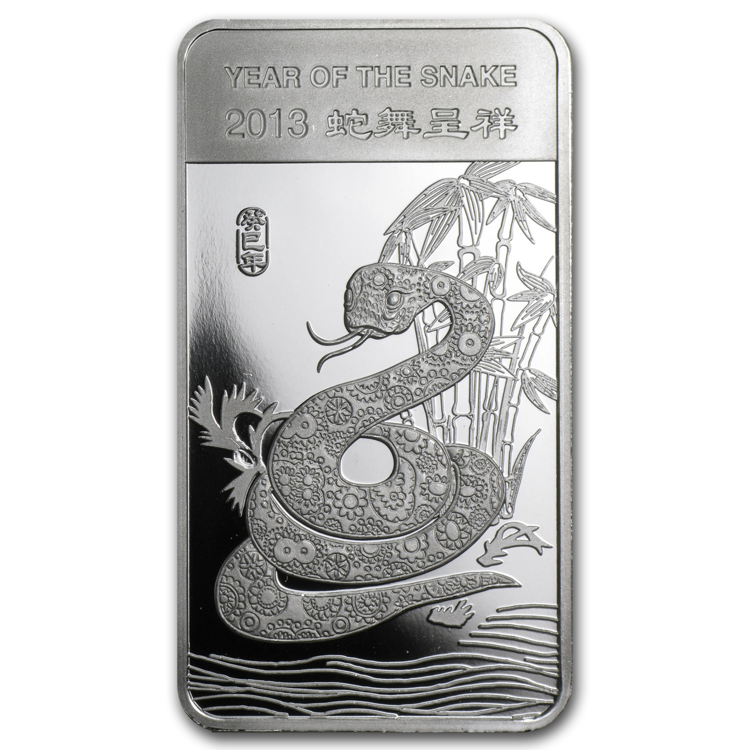 1/2 oz Silver Bar - APMEX (2013 Year of the Snake)