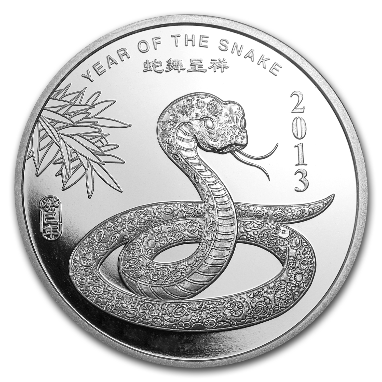 1 oz Silver Rounds - APMEX (2013 Year of the Snake)