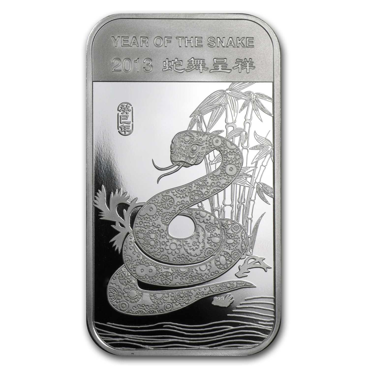 1 oz Silver Bars - APMEX (2013 Year of the Snake)