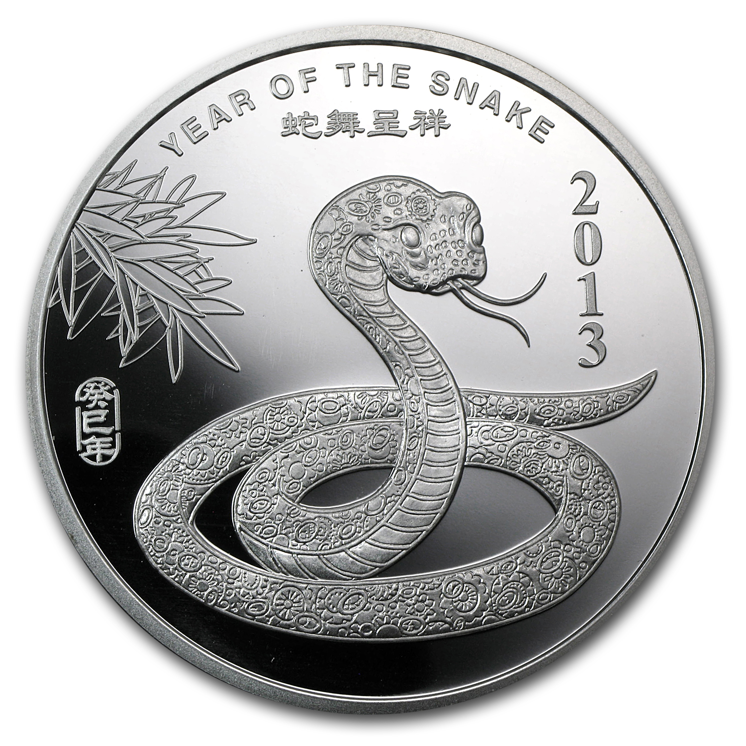 2 oz APMEX 2013 Year of the Snake Silver Round .999 Fine