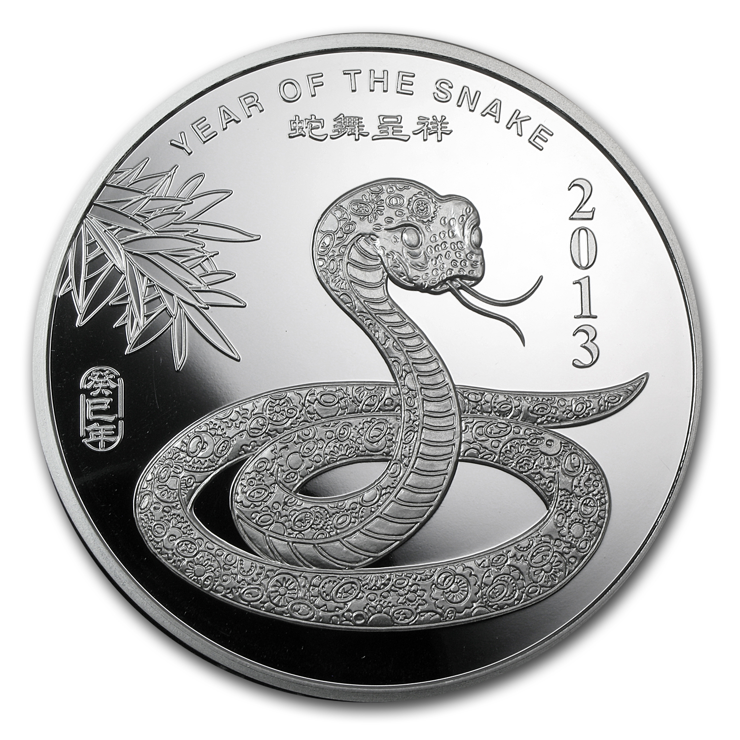 5 oz Silver Rounds - APMEX (2013 Year of the Snake)
