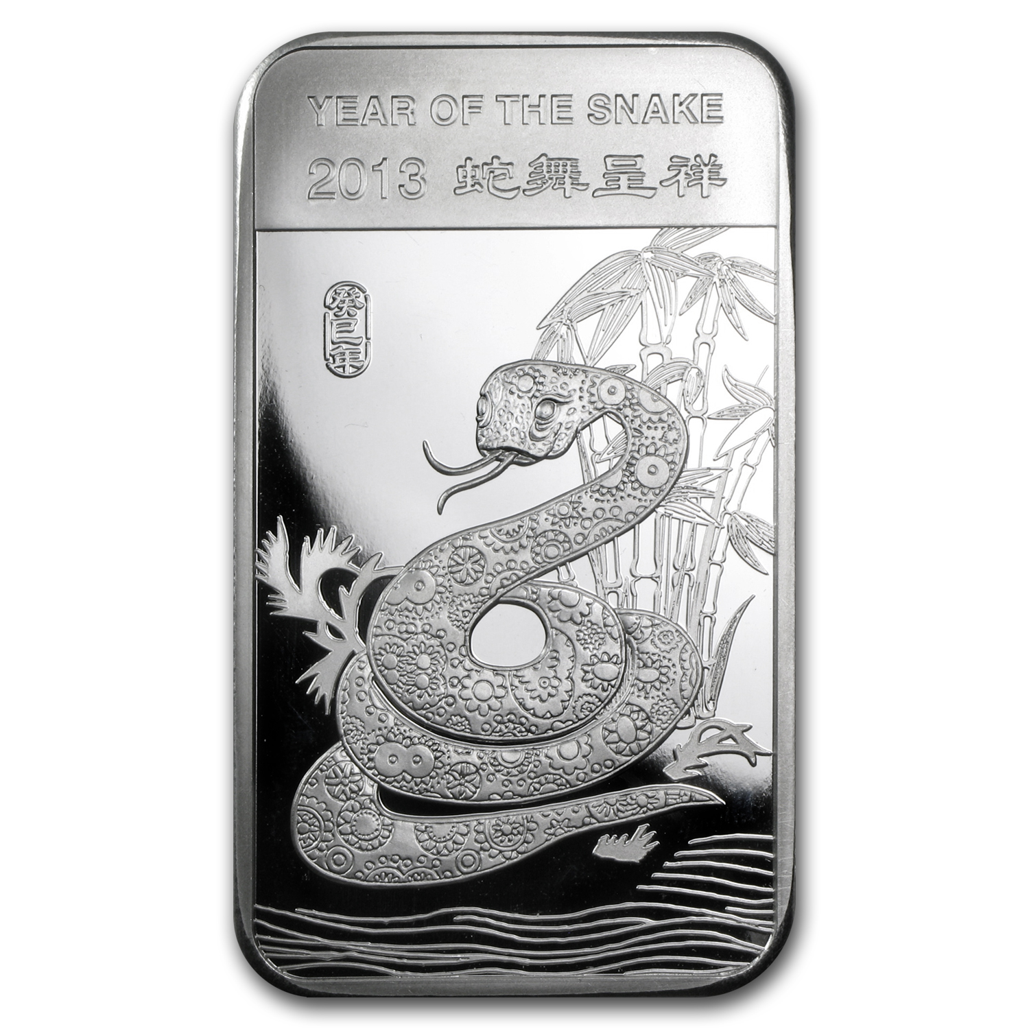 5 oz Silver Bar - APMEX (2013 Year of the Snake)