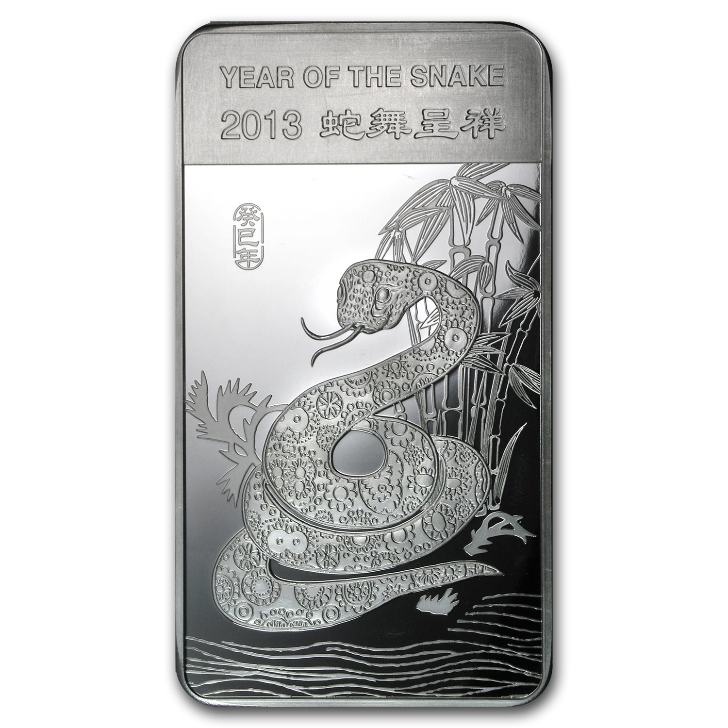 10 oz Silver Bars - APMEX (2013 Year of the Snake)
