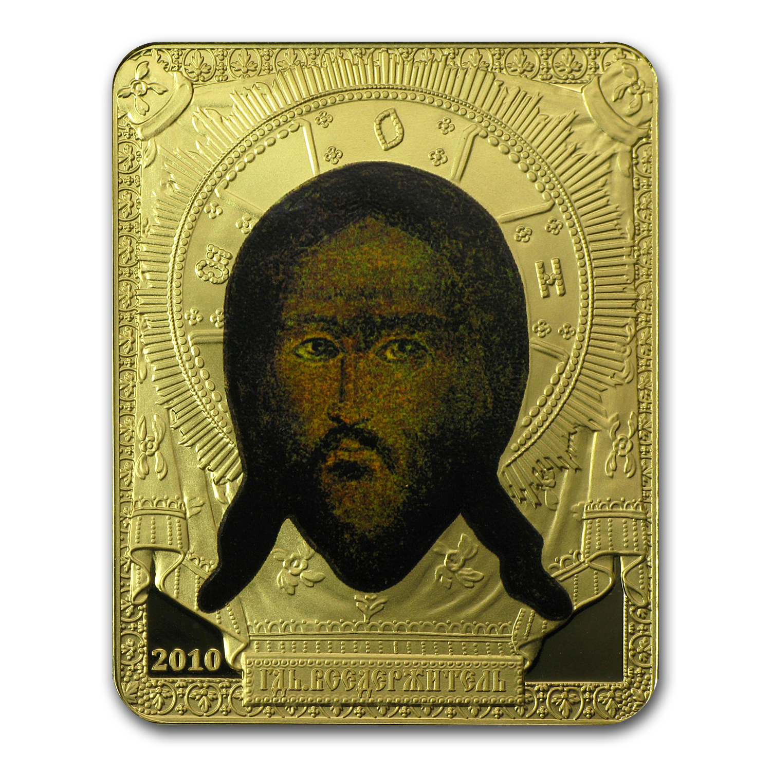 2010 Cook Islands $5 Russian Icon The Holy Face of Christ